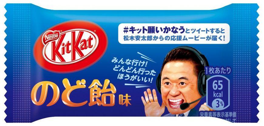 Kit Kat Cough Drop2